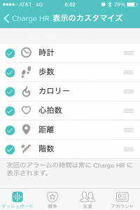 Fitbit Charge HR 表示設定