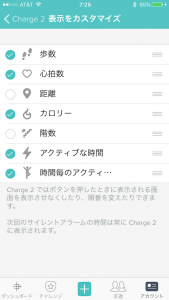 Fitbit Charge 2 メニュー カスタマイズ