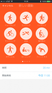 Withings Activite Steel アクティビティ入力