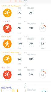 Withings Activite Steel アクティビティリスト