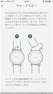 Withings Activite Steel バンド交換
