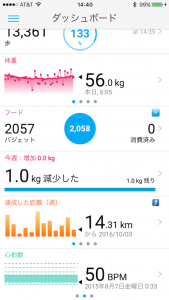 Withings Activite Steel ダッシュボード 2