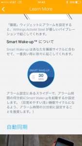Withings Activite Steel スマートウェイクアップ