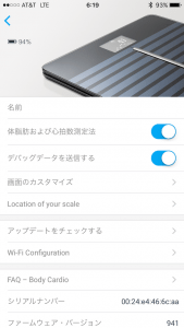 Withings Body Cardio 表示設定