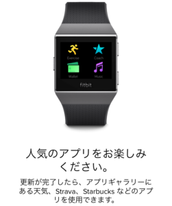 Fitbit Ionic アプリ