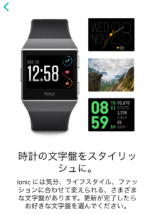 Fitbit Ionic 文字盤