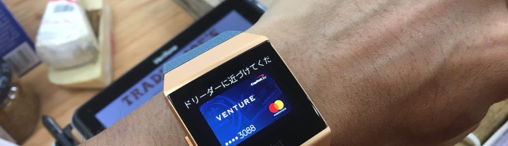 Fitbit Ionic Pay 手をかざして支払い