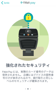 Fitbit Ionic Pay セキュリティ