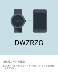 Misfit Vapor Android Wear ペアリング確認
