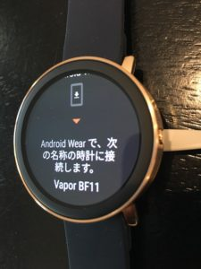 Misfit Vapor Android Wear ペアリング